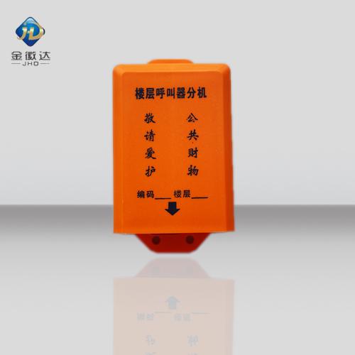 安徽建筑楼层无线呼叫器销售