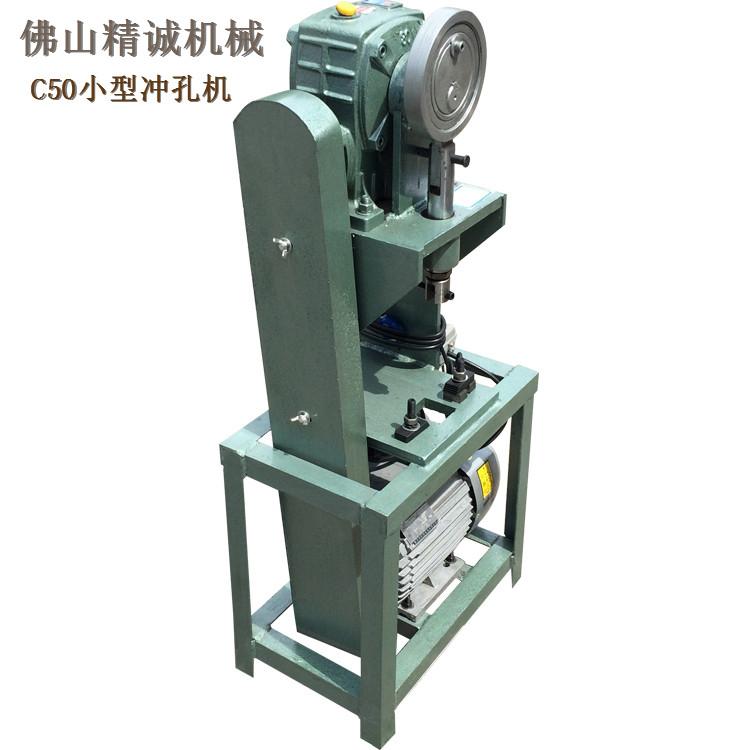 提供中国最好的两工位冲孔机,液压冲床,方管打眼机