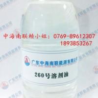 钜惠脱芳烃260号溶剂油 环保萃取溶剂油
