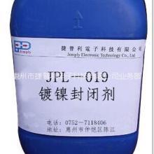 供应用于防止镍变色的电镀水性镀镍封闭剂厂家13433559588图片