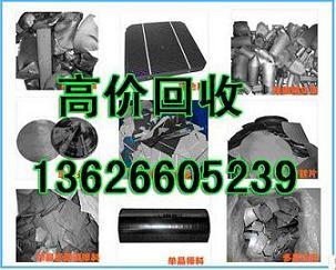 供应用于125单晶硅片回收的125单晶硅片回收13626605239作桩驻