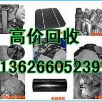 供应用于电池片回收公司的电池片回收公司13626605239柞族淄