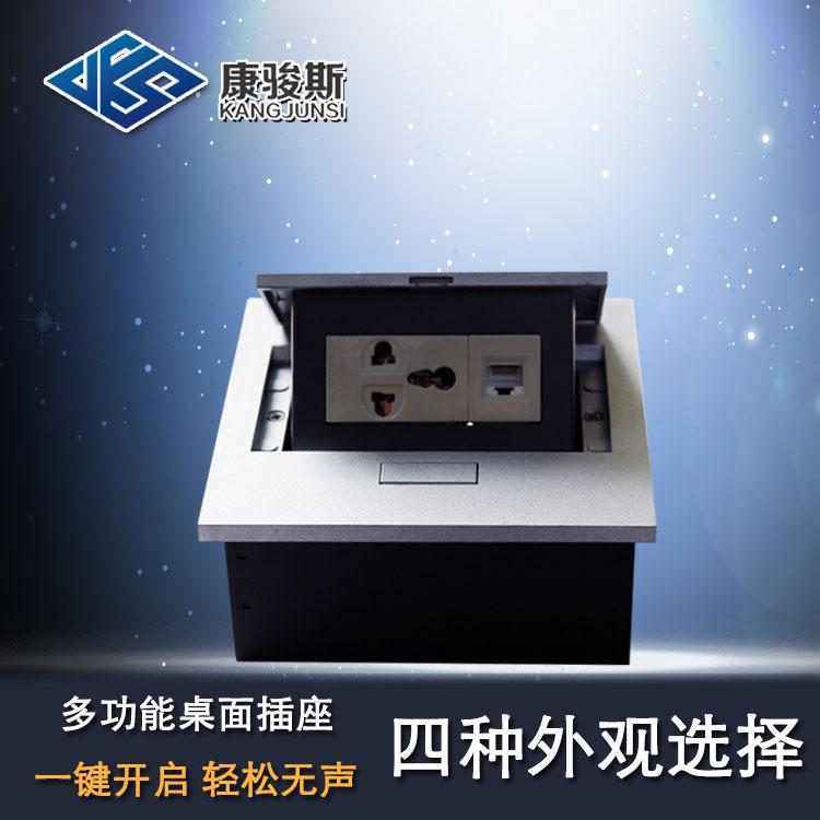 供应 多功能会议插座 桌面综合插座 办公桌面插座
