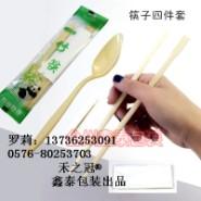 禾之冠一次性筷子套装图片