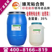 供应用于磨毛布的金银粉(金葱浆)印花粘合剂批发