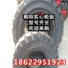 供应朝阳叉车轮胎叉车实心轮胎650-10图片