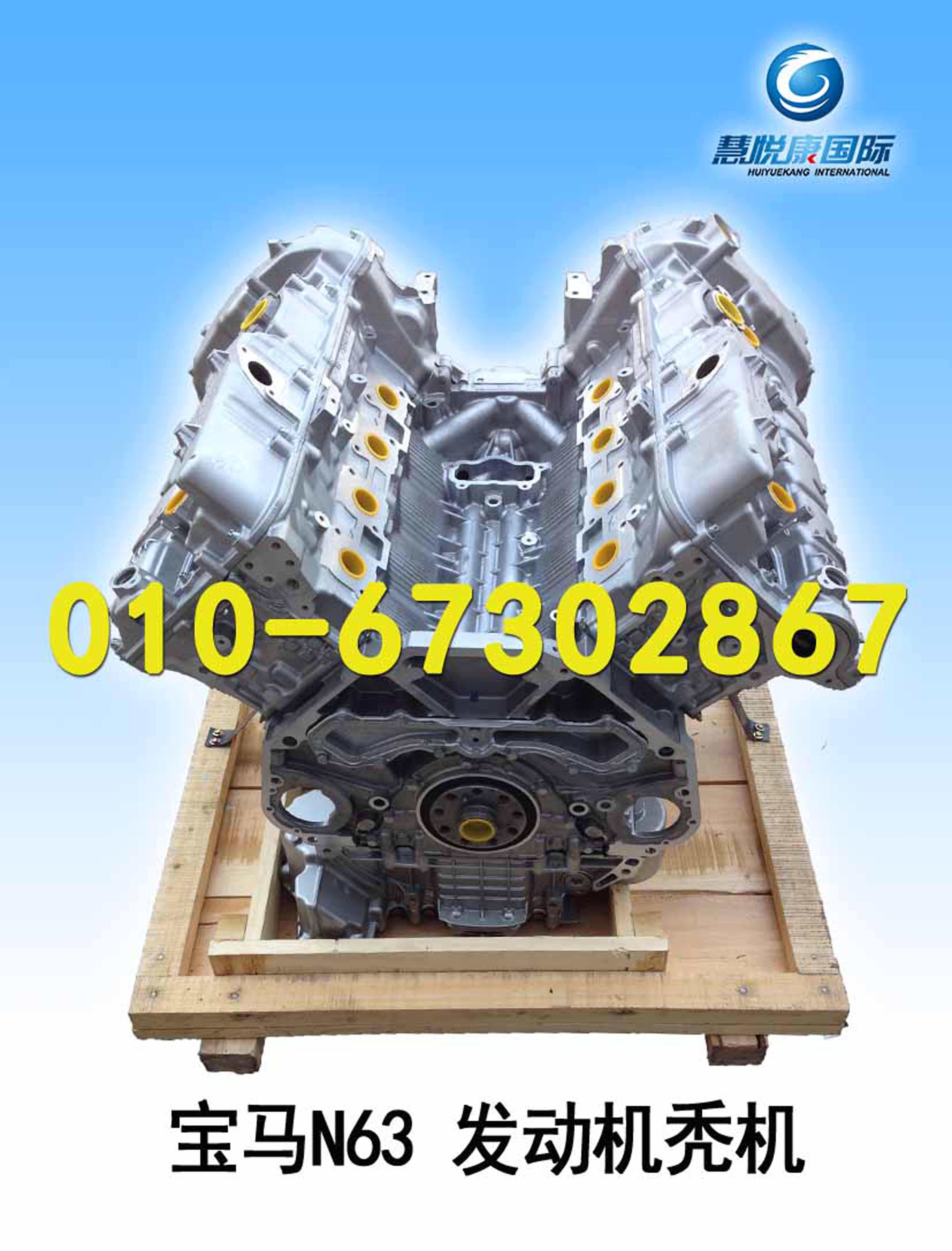 宝马n63发动机 发动机总成价格
