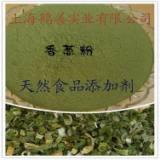 供应用于食用香精的香葱粉天然 食用香料