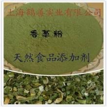 供应用于食用香精的香葱粉天然 食用香料批发