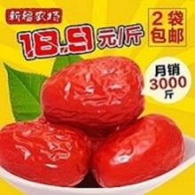 新疆二级和田红枣休闲零食新疆特产干果散货批发四星食品2斤包邮