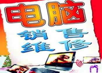 沈阳北站市府电脑维修上门电话图片