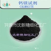 钙镁试剂钙镁指示剂沈新沈新精细