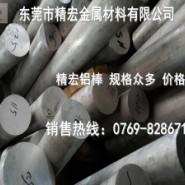 2024铝棒 原厂售2024铝棒材料图片
