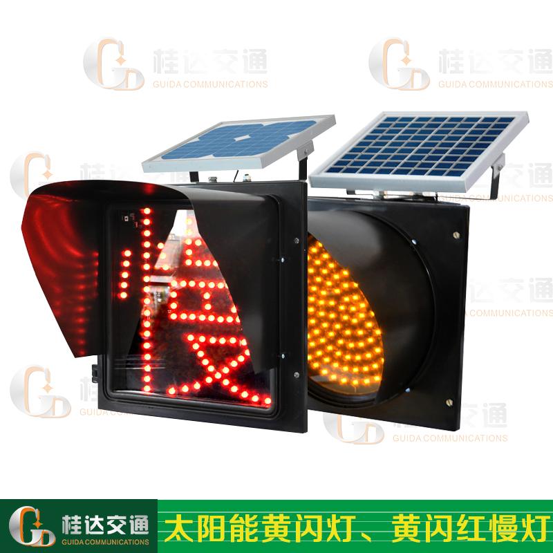 桂达交通安全太阳能爆闪灯led箭头指示灯太阳能黄闪红慢灯