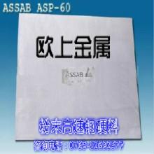 供应用于高速切削刀具的ASP-60含钴高性能高速钢