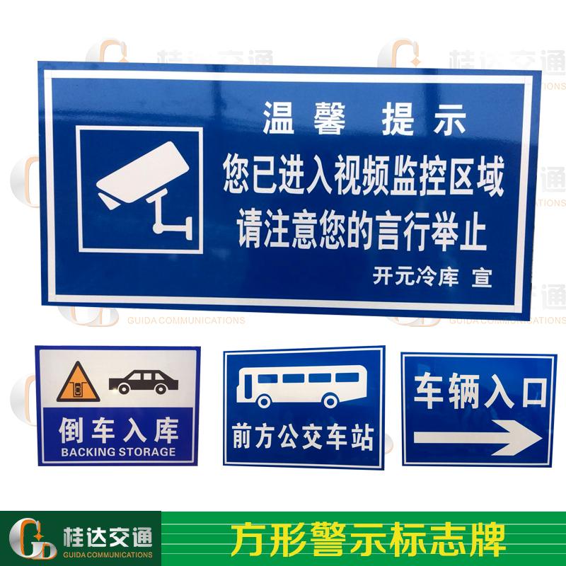 【公路标志牌图片大全】公路标志牌图片库