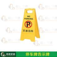 停车牌告示牌图片