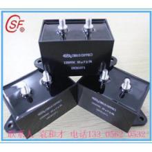 供应用于电机电容器 的高次谐波滤除电容器30uf 1250VDC