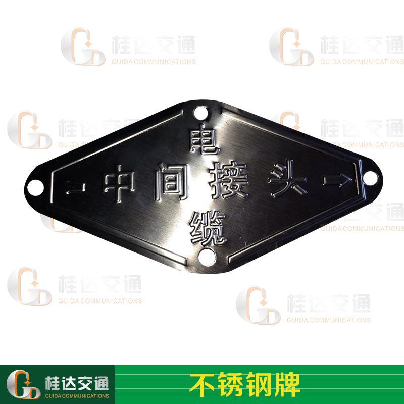 桂达交通不锈钢电缆牌高压电缆牌低压电缆牌10*20厘米电力标识牌
