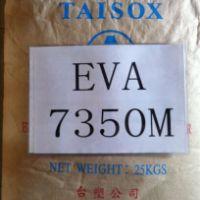 东莞发泡EVA塑胶原料7350M