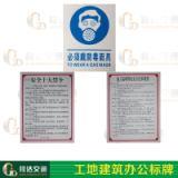 桂达工地建筑办公标牌PVC安全标牌用于建筑工地办公告示牌