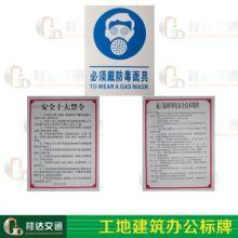 桂达工地建筑办公标牌PVC安全标牌用于建筑工地办公告示牌批发