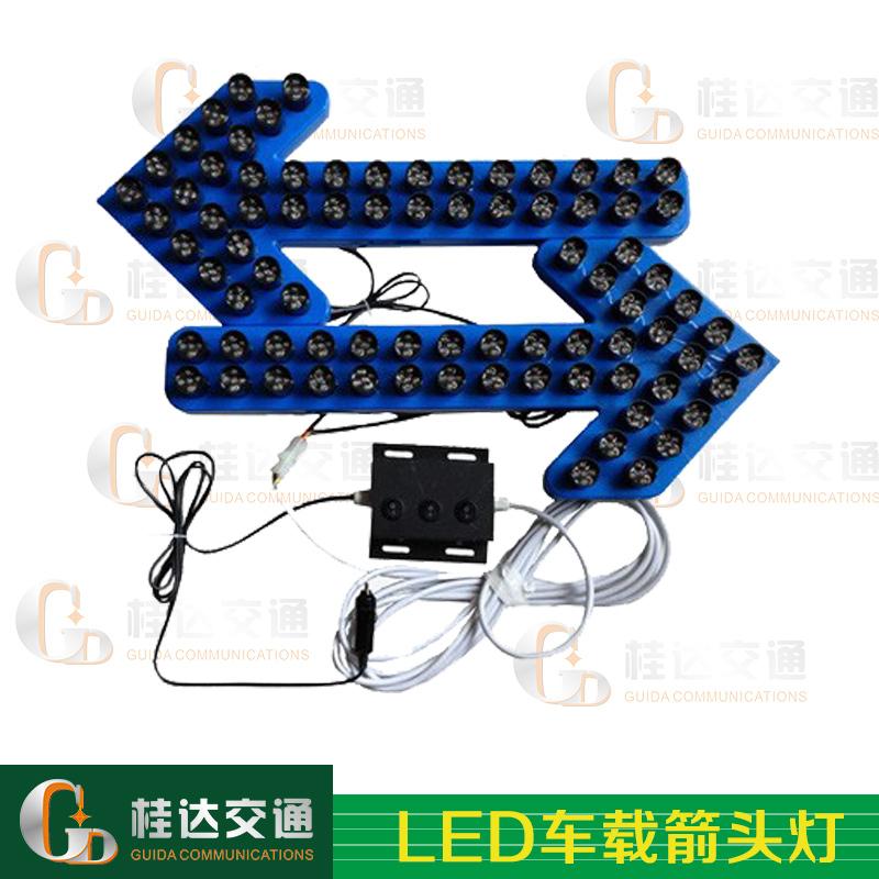 led箭头指示灯 LED车载诱导指示灯 施工导向牌 LED箭头灯