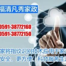 供应用于家政服务的福清月嫂24H在线客服