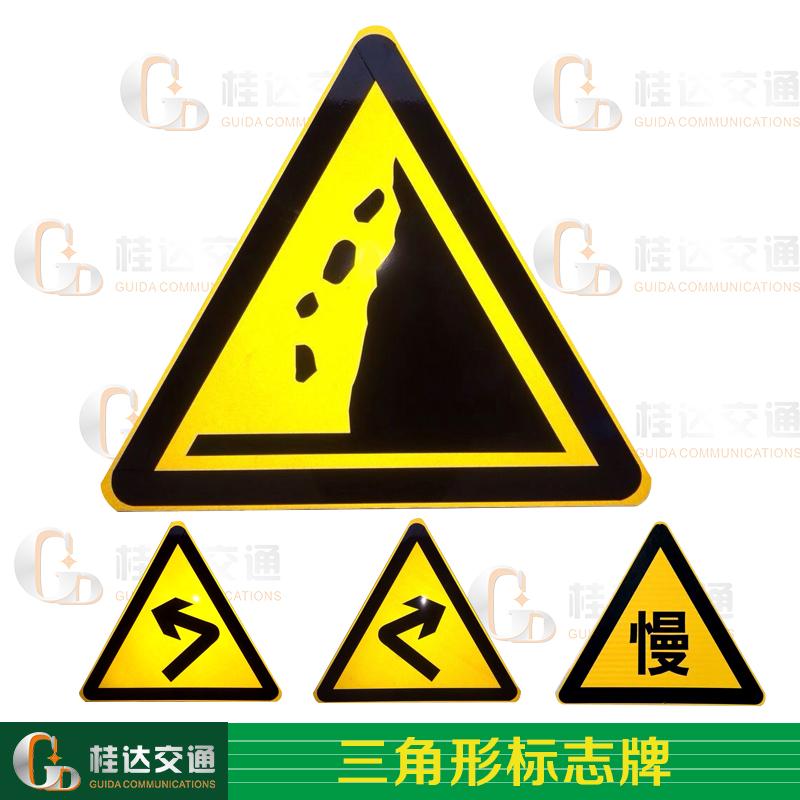 供应用于提示安全的三角警告牌