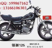 供应广州五羊本田领御125骑式摩托车批发