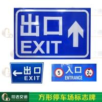 交通安全标志牌 道路临时交通标志牌 反光警示牌 施工现场告示牌