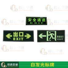 安全出口标牌 双向安全出口标识牌夜光标牌墙贴警示牌消防标志牌批发