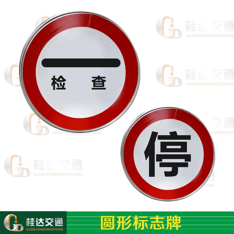 圆形交通警示牌 铝质反光限速标志牌 反光交通禁止标牌 圆形公路