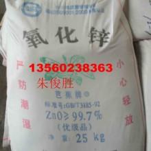 广东供应用于医药|染印的氧化锌厂家价格批发
