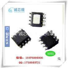 供应用于车充的5V3A同步降压整流器芯片HC8822-5V/3.1A车载充电器芯片-5V/3A车充IC批发