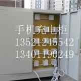 供应手机充电柜专业生产批发定制电话