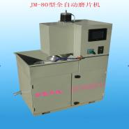 PLC控制全自动磨片机图片