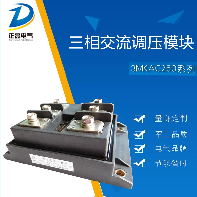 淄博正高电气晶闸管智能模块供应双向可控硅晶闸管用于电源控制的三相交流调压模块3MTAC260