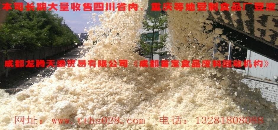 供应简阳市周边新鲜优质豆渣,保证质量,可欠账,简阳哪里可以买到豆渣