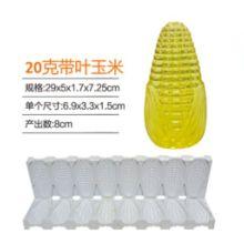 供应20克圆扁形带叶玉米软糖模具批发