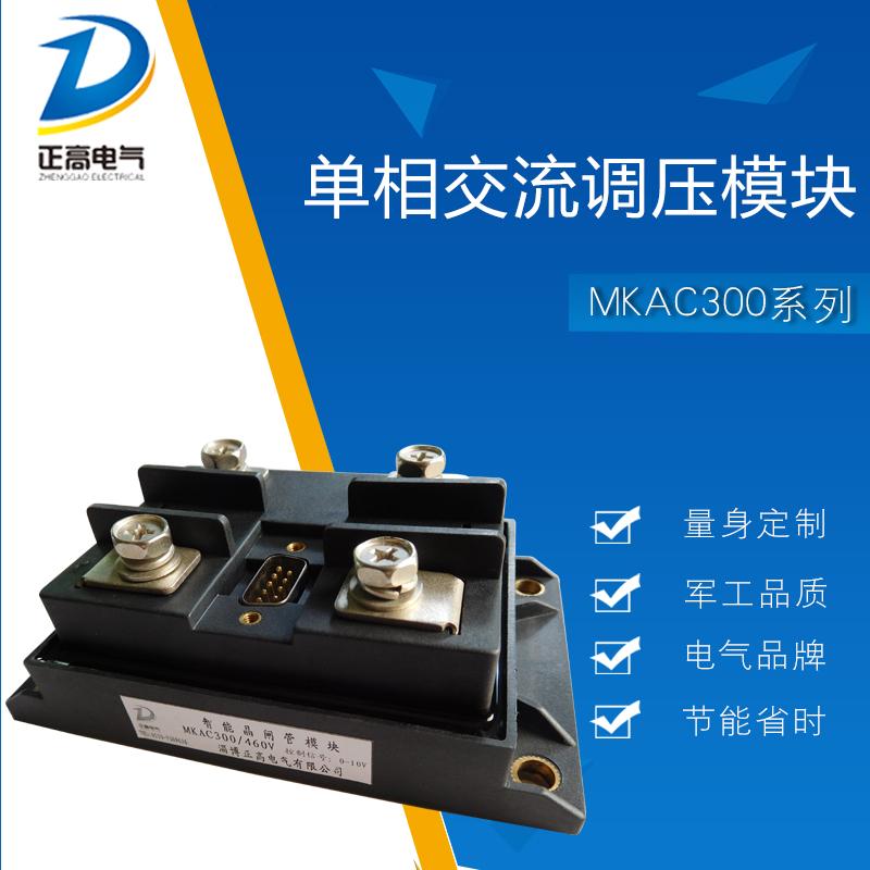 正高电气晶闸管智能模块供应晶闸管智能模块用于电源控制的单相交流调压模块MKAC300