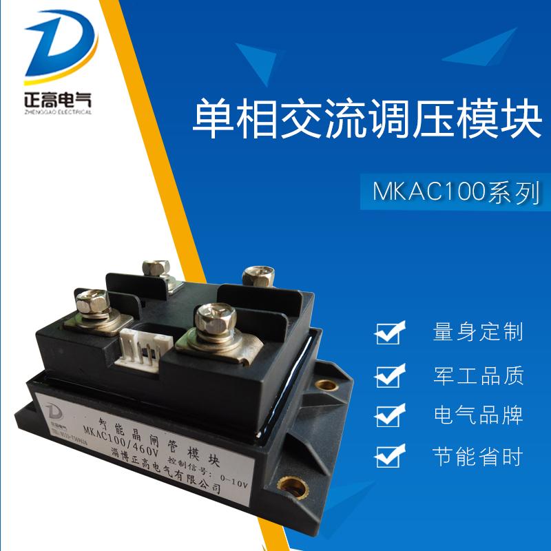 淄博正高电气可控硅晶闸管供应单相晶闸管用于电源控制的单相交流调压模块MKAC100