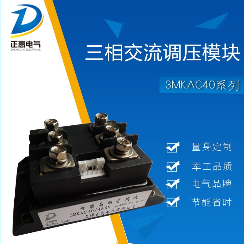 淄博正高电气供应晶闸管用于电源控制的三相交流调压模块3MKAC40