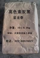 供应用于硅酮胶的超细高色素炭黑