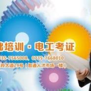 东莞横沥电工培训班