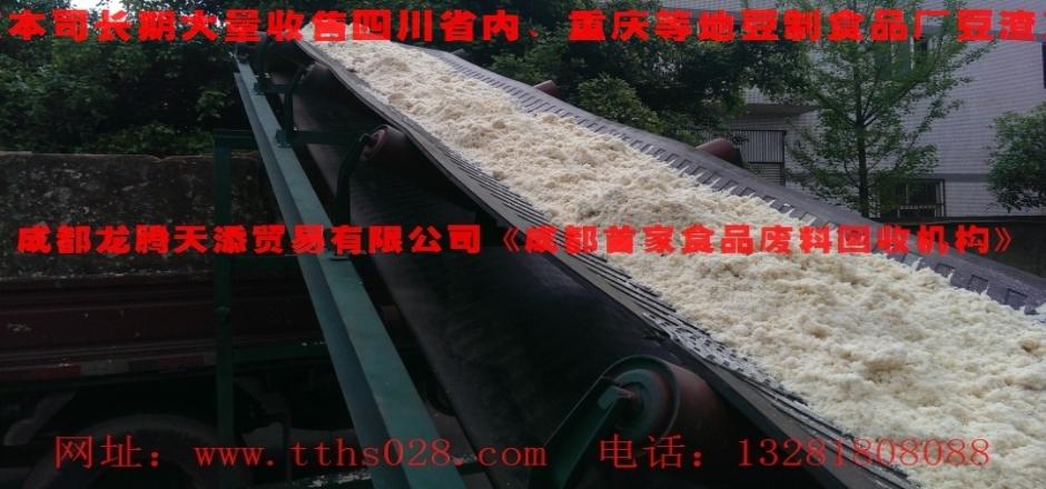 涼山彝族西昌出售豆渣