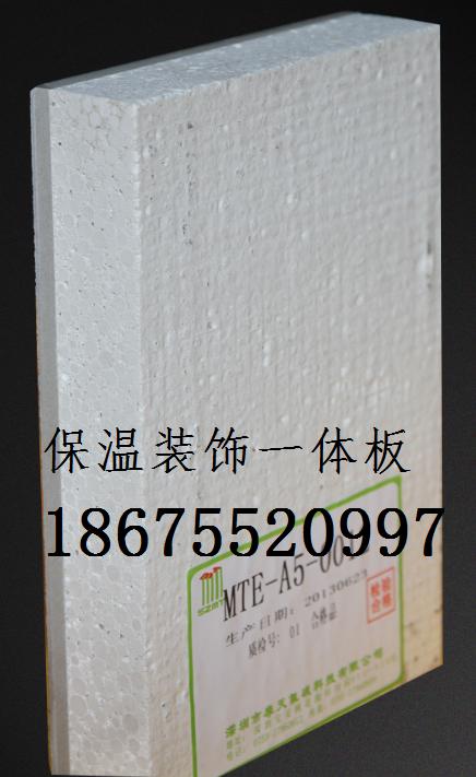 供应无机硅酸钙板水性氟碳漆外墙装饰板,北京保温装饰一体板厂家生产直销价格,北京建筑保温装饰一体板规格图片供应商批发报价