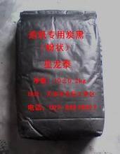 供应用于黑卡纸的黑卡纸用粉状色素炭黑 黑卡纸用粉状色素炭黑粉 黑纸用粉状色素炭黑粉图片