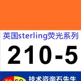 深圳涂塑稳定供应斯特灵sterling荧光210-5(橙色)