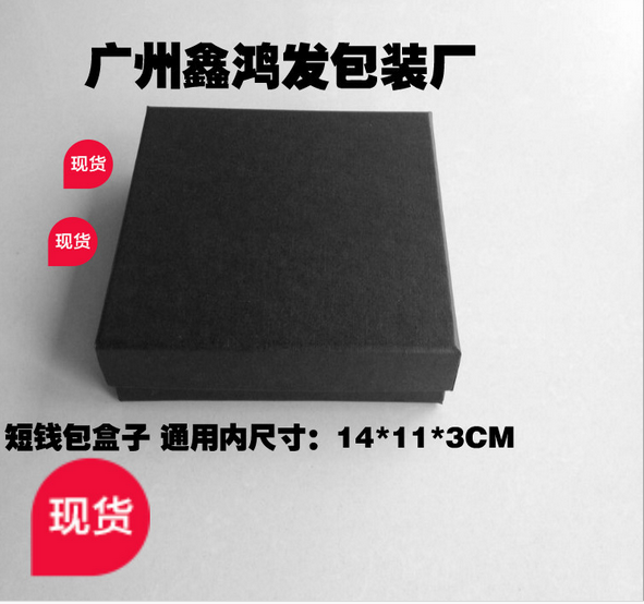 供应钱包盒 短款天地盖黑色现货钱包盒  纸盒包装定制